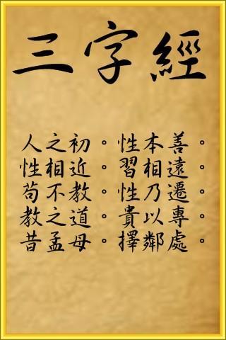 【免費生產應用App】三字經(兒童啟蒙經典)-APP點子
