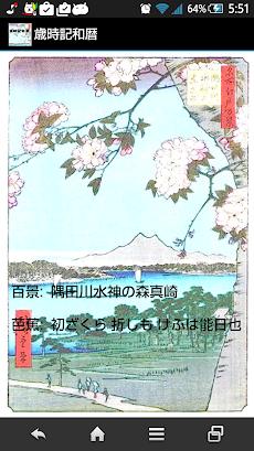 歳時記 和暦のおすすめ画像3