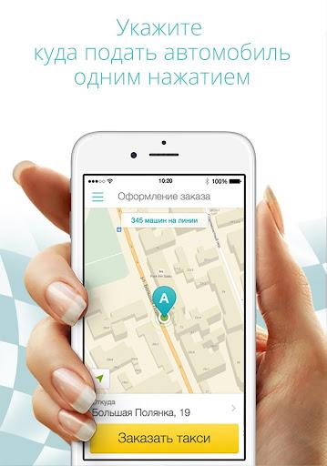 Такси Онлайн: Заказ такси