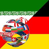 Learn German Persian