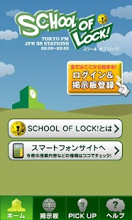 SCHOOL OF LOCK