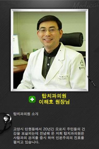 탑치과의원 이해호 원장님 - screenshot