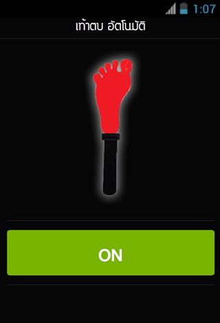 免費下載工具APP|ตีนตบ เท้าตบ app開箱文|APP開箱王