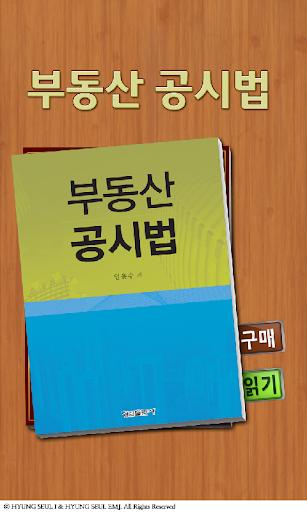 免費下載書籍APP|부동산 공시법 app開箱文|APP開箱王