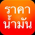 ราคาน้ำมัน - ThaiOilPrice icon
