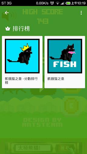 玩冒險App|飢餓貓免費|APP試玩