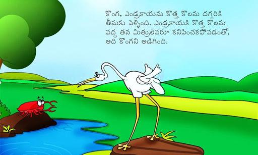 【免費教育App】Telugu Kids Story By Pari :01-APP點子