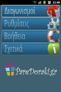pare doraki - screenshot thumbnail