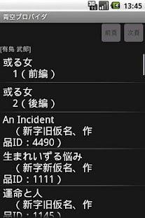 青空プロバイダ- screenshot thumbnail