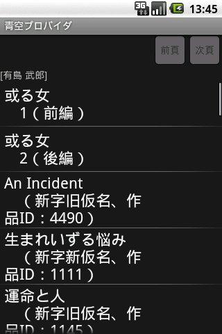 青空プロバイダ- screenshot