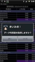 Screenshot of My Mio!