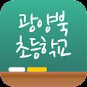 광양북초등학교 logo