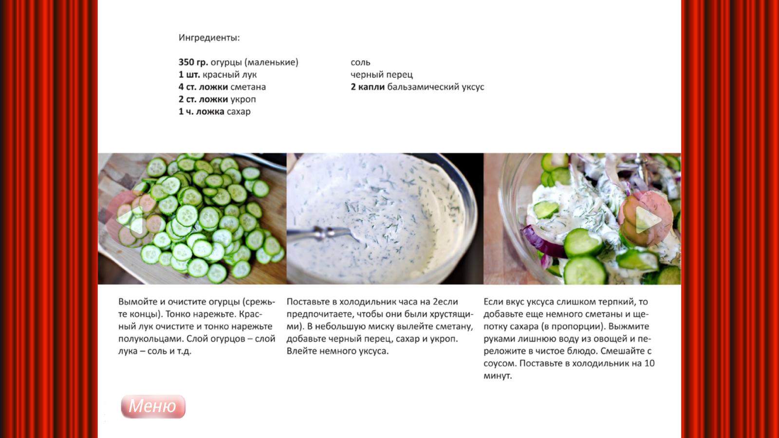 Салаты - кулинарные рецепты - screenshot