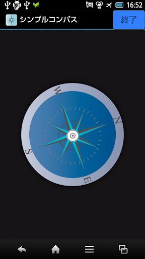 シンプルコンパス|玩工具App免費|玩APPs