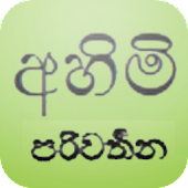 Free Sinhala Translator