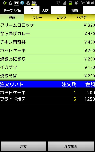 注文太郎Ver2.0