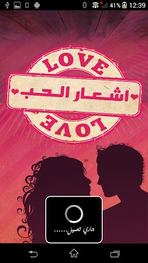 اشعار الحب