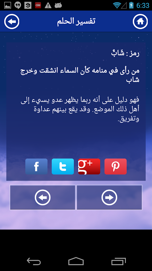 Alhodhod Dreams Application- screenshot