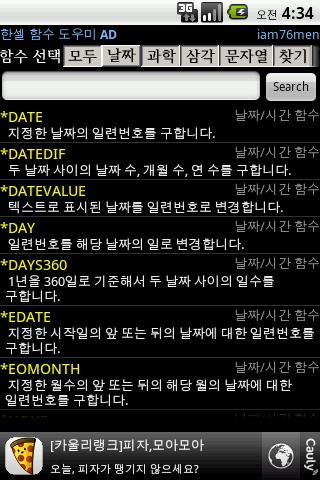 한셀 함수 도우미- screenshot