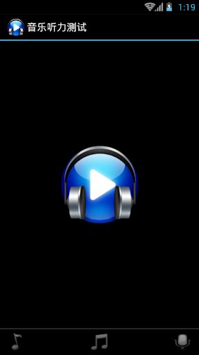 音乐听力测试