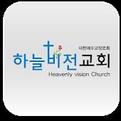 하늘비전교회