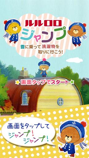 がんばれ!ルルロロジャンプ〜「くまのがっこう」無料アプリ