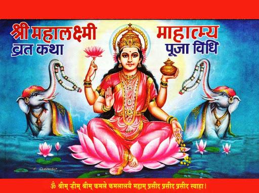 Shree Mahalaxmi Vrat Marathi