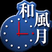 和風月時計 Type-A