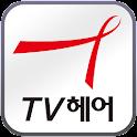 온라인 미용방송 TV헤어 logo