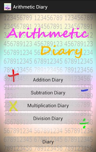 四則運算日記簿