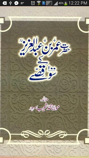Hazrat Umer Bin Abdul Aziz R.A