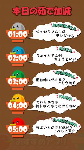 ラーメン+タイマー+三分+無料=このアプリ