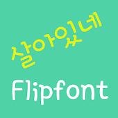 Log Alive™ Korean Flipfont