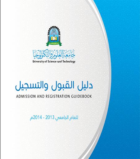 دليل القبول والتسجيل 2013 2014