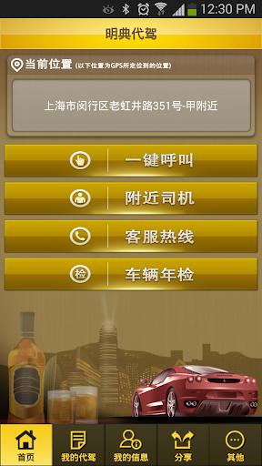 广州明典代驾