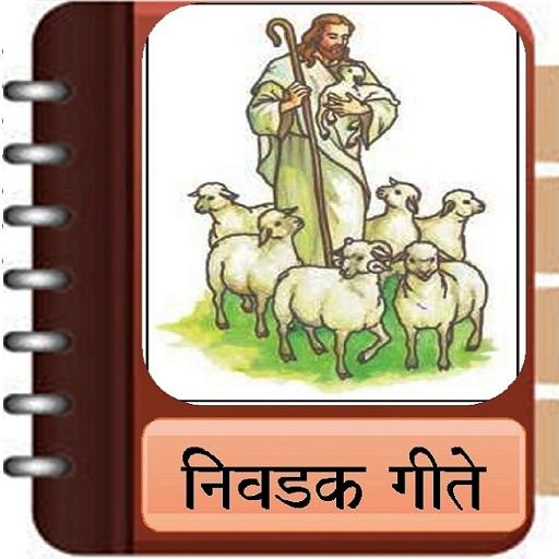 Marathi Christian Song Book