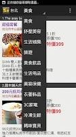 Screenshot of 5折日報