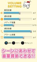 Screenshot of 「ハローキティ電池」可愛く長持ち節電♪サクサク快適!【無料】