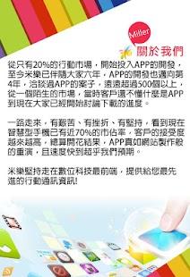app創業