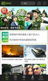 爱奇艺视频-电影电视剧综艺动漫新闻娱乐在线观看下载播放器