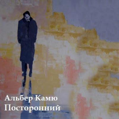 Посторонний, Камю Альбер - screenshot