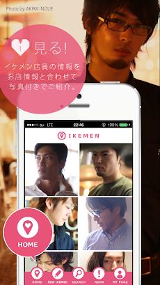 IKEMEN - 会いに行けるイケメン店員MAPのおすすめ画像2