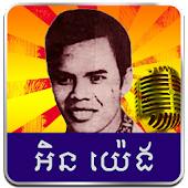 Khmer Old Songs- In Yeng