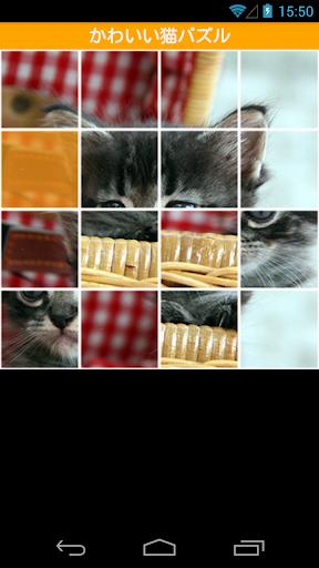 かわいい猫パズル