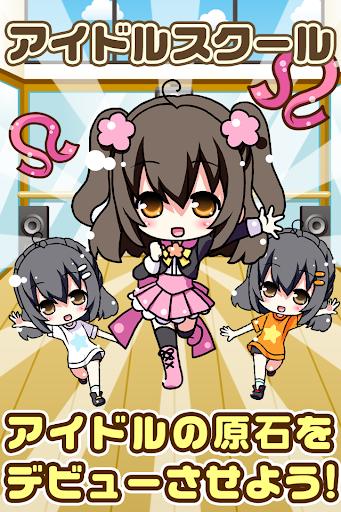 アイドルスクール~可愛い女の子を育てる楽しい育成ゲーム~