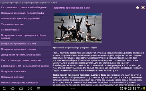 【免費健康App】Фитнес, бодибилдинг, здоровье+-APP點子