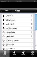 Screenshot of حـدوتـة قـبـل الـنـوم