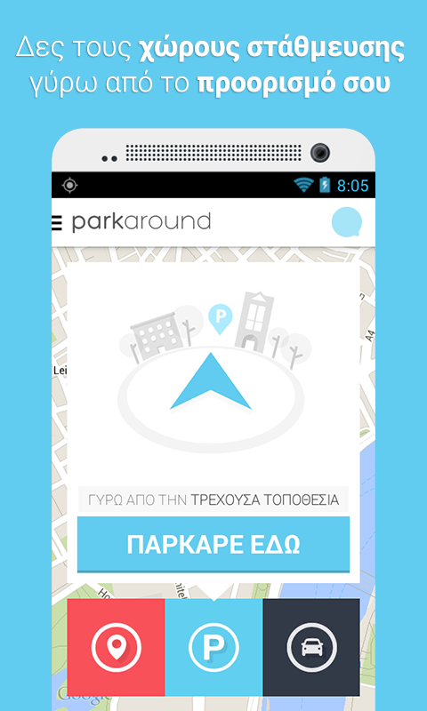 ParkAround - Αθήνα - screenshot