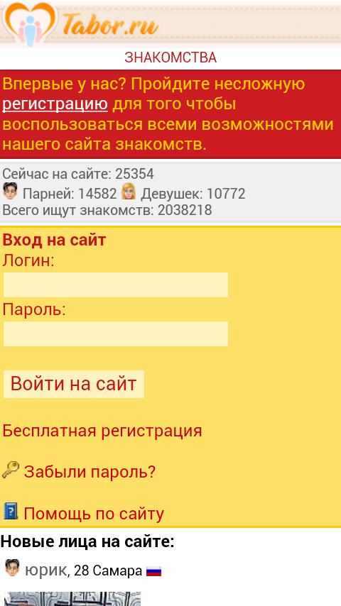 Tador. Ru Сайт Знакомства