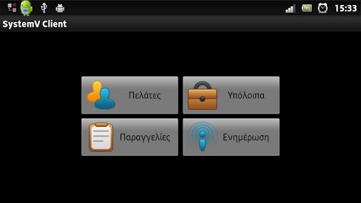 SystemV Client